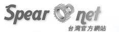 SpearNet - 台灣最專業的美國商品代寄服務